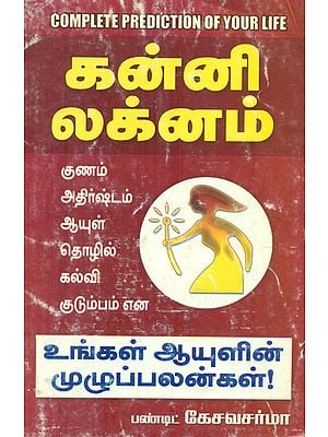 Kanni Lakknam (Tamil)