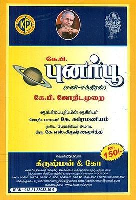 கே.பி.புனர்பூ: K.P.Punarphoo (Tamil)