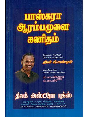 பாஸ்கரா ஆரம்பமுனை  கணிதம்: Bhaskara Aramba Munai Kanitham (Tamil)