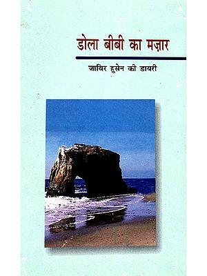 डोला बीबी का मज़ार: Dola Bibi Ka Mazaar (Jabir Husain Ki Diary)