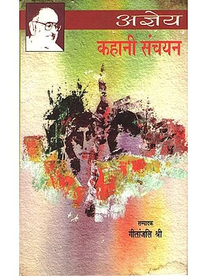 अज्ञेय : Collection of Stories