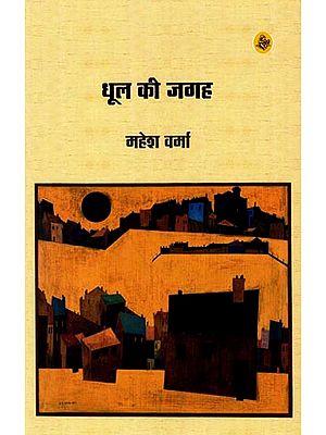 धुल की जगह: Dhool Ki Jagah (Collection of Hindi Poems)