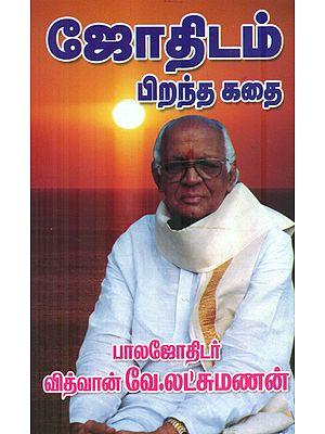 Jothidam Pirantha Kadai (Tamil)