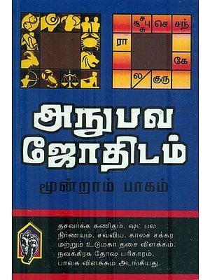 அநுபவ ஜோதிடம்: Anubava Jothidam (Tamil)