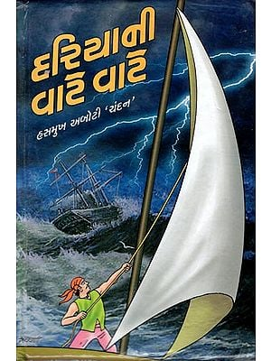 Dariyani Vaate Vaate - Short Stories (Gujarati)