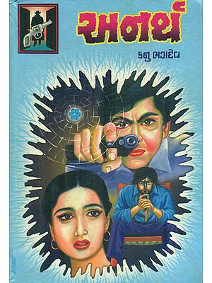 Anarth - Novel (Gujarati)