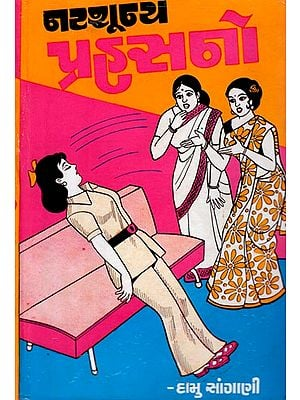 Natshoonya Prahaasano - Short Stories (Gujarati)