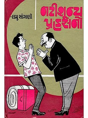 Nati Shoonya Prahaasano -  Short Stories (Gujarati)