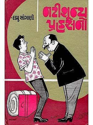 Nati Shoonya Prahaasano -  Short Stories (Gujarati)