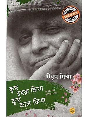 कुछ इश्क़ किया कुछ काम किया: Kuchh Ishq Kiya Kuchh Kaam Kiya (Collection of Hindi Poems)