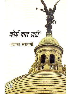 कोई बात नहीं:  Koi Baat Nahin (A Novel)