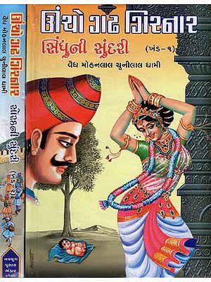 Uncho Gadh Girnar - Historical Novel in Gujarati (Set of 2 Volumes)