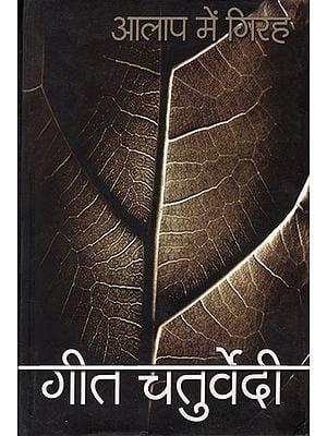 आलाप में गिरह : Aalaap Mein Girah (Poems)