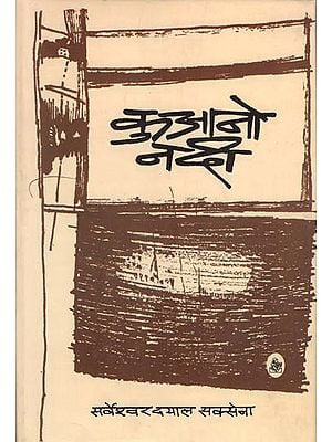 कुआनो नदी: Kuaano Nadi (Collections of Hindi Poems)