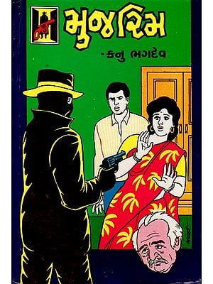 Mujrim - Novel (Gujarati)