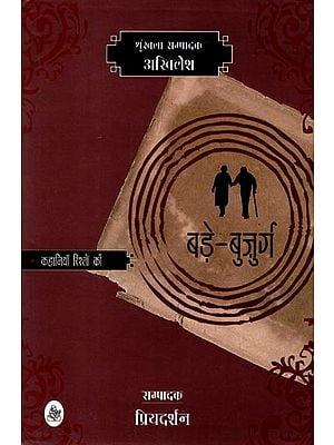 बड़े-बुज़ुर्ग (कहानियाँ रिश्तों की) - Stories of Relations with Elders