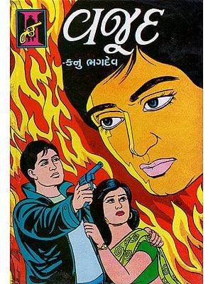 Wajood - Novel (Gujarati)
