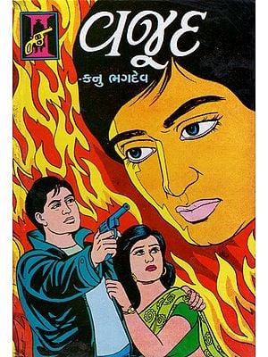 Wajood - Novel (Gujarati)