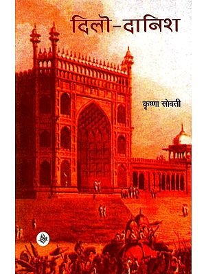 दिलो-दानिश: Dilo-Danish (A Novel)