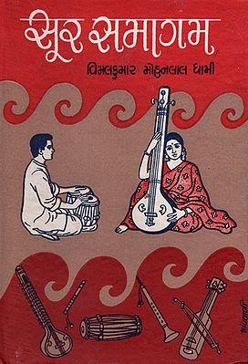 Sur Samagam (Gujarati)