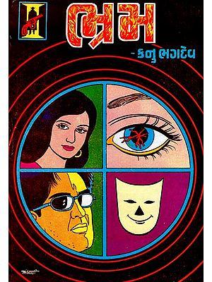 Bhram - Novel (Gujarati)