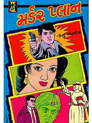 Murder Plan - Novel (Gujarati)
