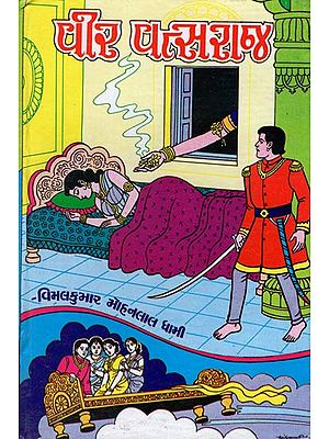 Vir Vatsaraj - Historical Novel (Gujarati)