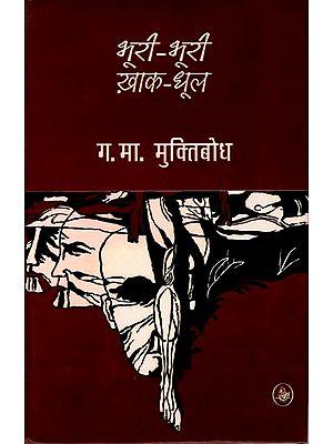 भूरी-भूरी ख़ाक-धुल: Bhuri-Bhuri Khak-Dhool (Collection of Hindi Poems)