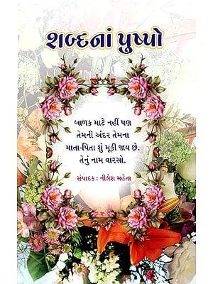 Sabdana Pushpo (Gujarati)
