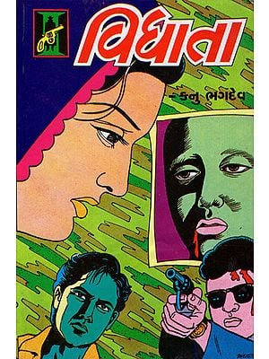 Vidhata - Suspense Novel (Gujarati)