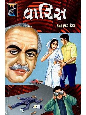 Varis - Novel (Gujarati)