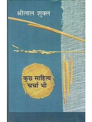 कुछ साहित्य चर्चा भी : Kuchh Sahitya Charcha Bhi