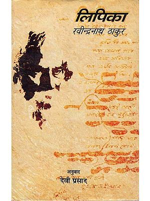 लिपिका: Short Stories by Rabindranath Tagore (Ideal for Sanskrit Reading Practice)