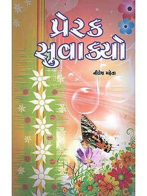 Prerak Suvakyo (Gujarati)