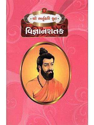 Vigyanshatak (Gujarati)