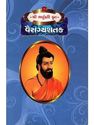 Vairagyashatak (Gujarati)