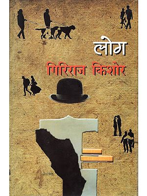 लोग: People (A Novel)
