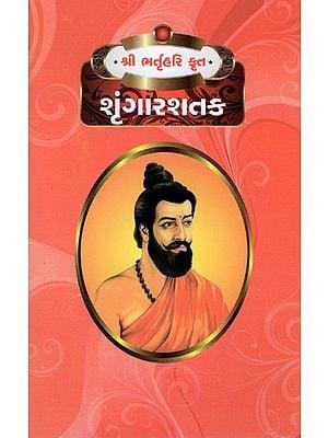 Shrngaarshatak (Gujarati)