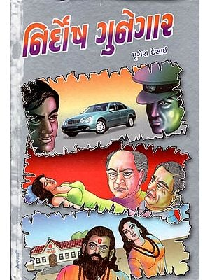 Nirdosh Gunegar - Suspense Stories(Gujarati)