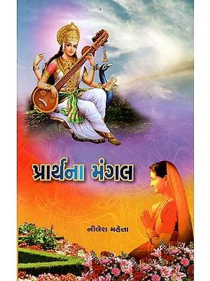 Prathana Mangal (Gujarati)