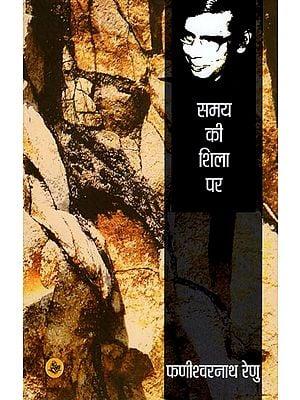 समय की शिला पर : Phanishwar Nath Renu  (Creative Reportage)