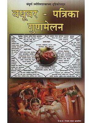 वधुवर पत्रिका गुणमेलन - Matching Magazine Marks On The Bride (Marathi)