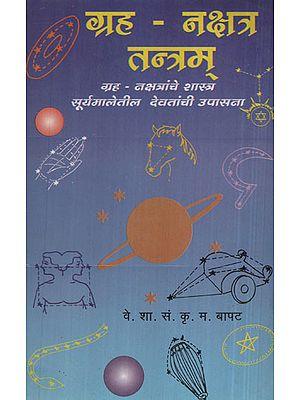 ग्रह नक्षत्र तन्त्रम - Planet Constellation System (Marathi)