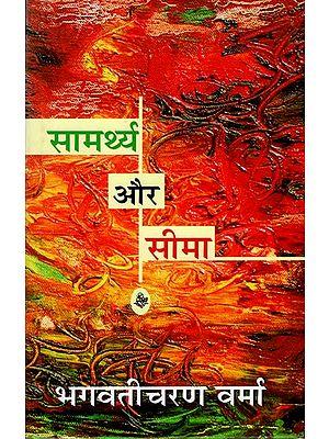 सामर्थ्य और सीमा : Saamarthy Aur Seema (A Novel)