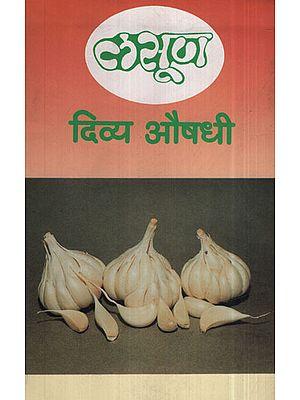 लसूण दिव्य औषधी - Garlic Divine Medicine (Marathi)