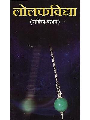 लोलकविधा – Pendulum (Marathi)