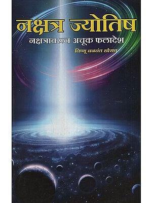 नक्षत्र ज्योतिष - Nakshatra Astrology (Marathi)