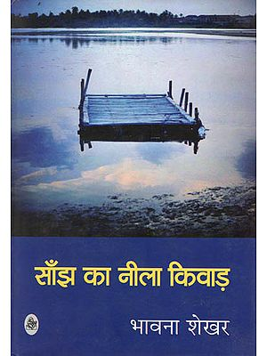 साँझ का नीला किवाड़: The Blue Door of Twilight (Collection of Hindi Poems)