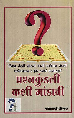 प्रश्नकुंडली कशी मडावी - Question Kundi Kashi Madavi (Marathi)