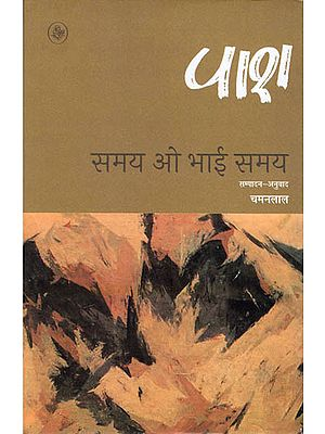समय ओ भाई समय: Time O Brother Time (Collection of Hindi Poems)
